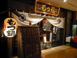 博多もつ鍋焼酎酒場 もつ福 丸ビル店
