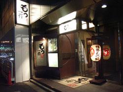 もつ一得 渋谷店