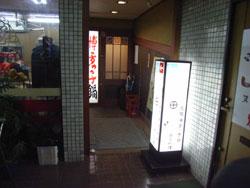 九州料理シゲル