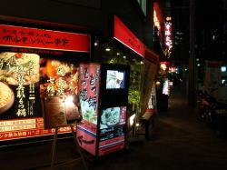ホルモンバー東京 神田西口店