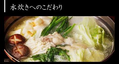 水炊き もつ鍋 博多慶州 銀座店