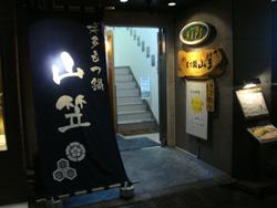 博多もつ鍋山笠 青山店