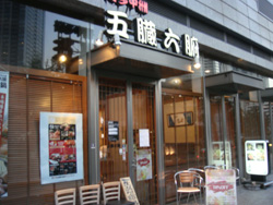 五臓六腑 豊洲店