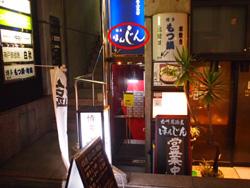 銀座ほんじん 渋谷店